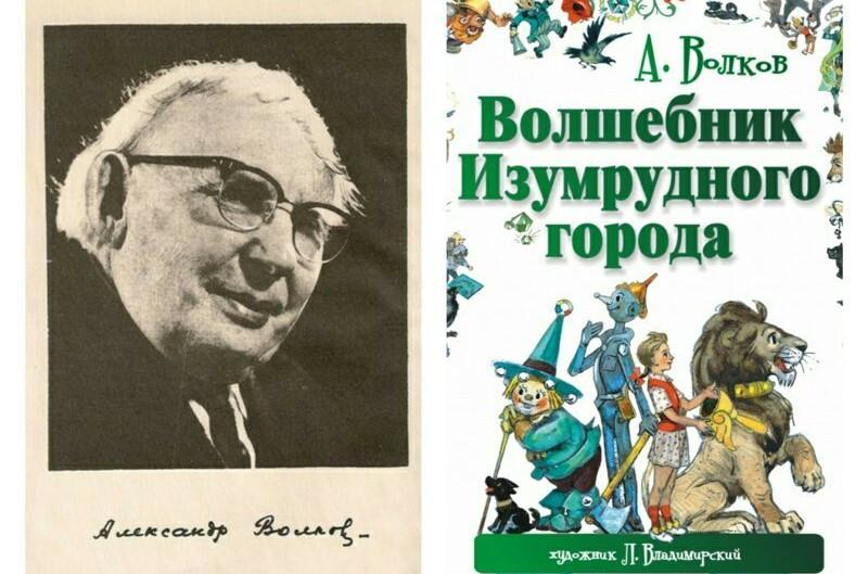 Жизнь и творчество А. М. Волкова