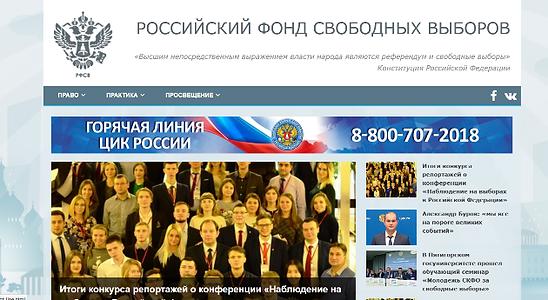 3rossijskij_fond_svobodnykh_vyborov.png