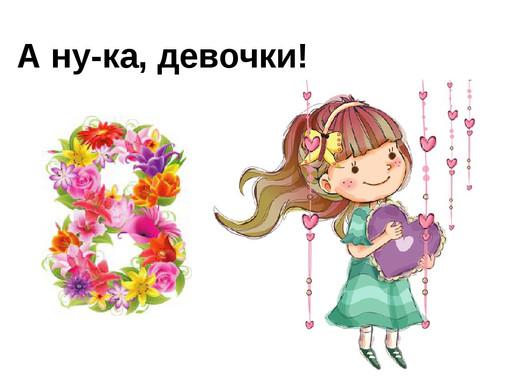 Арт-календарь «А ну-ка, девочки!»