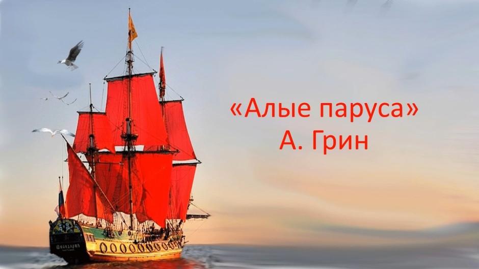 «Паруса надежды, счастья и любви»