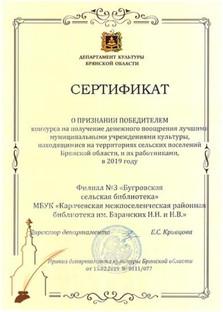2019 sertifikat_bugrovskaja_biblioteka.j