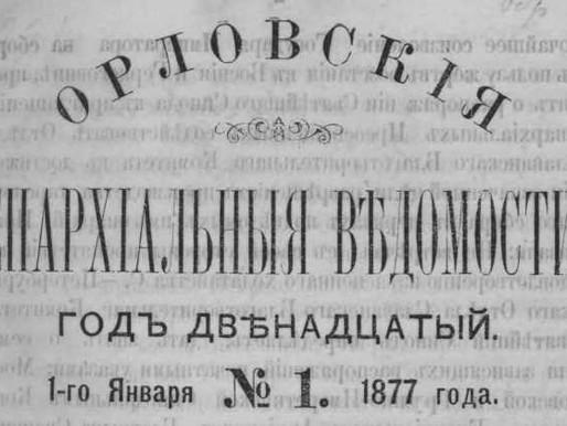 По страницам Орловских епархиальных ведомостей. Год 1877