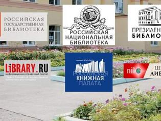 «Библиотекарь.ру»