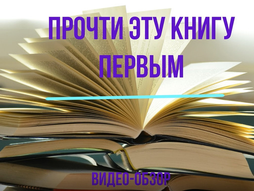 Видео-обзор «Книги Евгении Перовой»