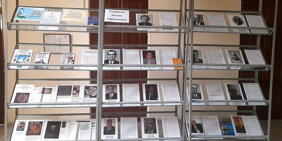 Экспресс–информация «А. М. Горбунов – советский и российский библиограф»