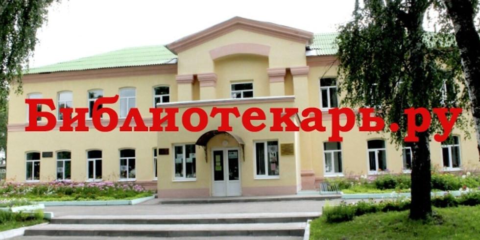Обзор «Библиотекарь.ру»