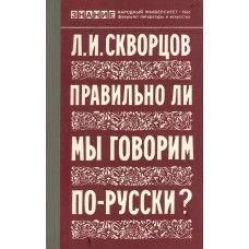 книга Л. И. Скворцов.jpg