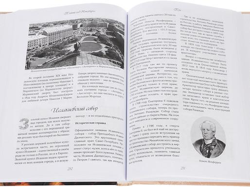 Видео-обзор книги Александра Мясникова «Тайный код Петербурга»