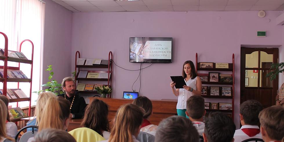 Познавательное путешествие «Величие слова славянского»