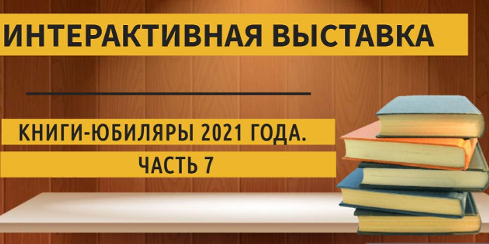 Выставка–календарь «Книги юбиляры 2021 года»