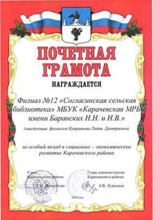 2019 soglasinskaja_selskaja_biblioteka_f