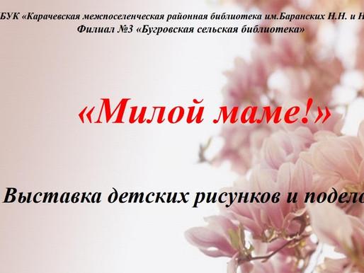 «Милой маме»