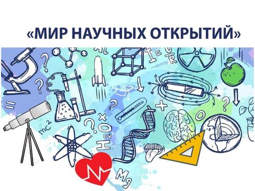 Мир научных открытий