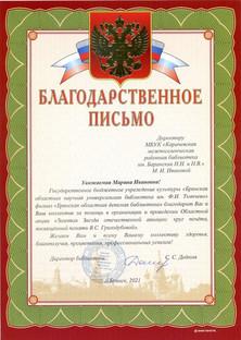 Благодарственное письмо Карачев.jpg