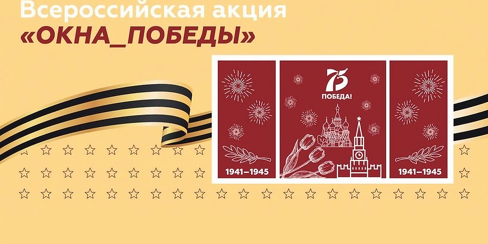 Всероссийская патриотическая акция «Окна Победы»