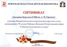 Сертификат участника. Екатерина Курулёва