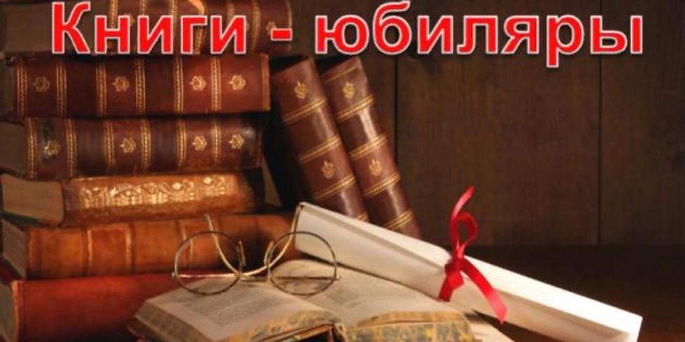 Выставка-календарь «Книги-юбиляры 2021 года»
