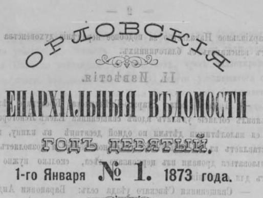 «По страницам Орловских Епархиальных ведомостей. Год 1873»