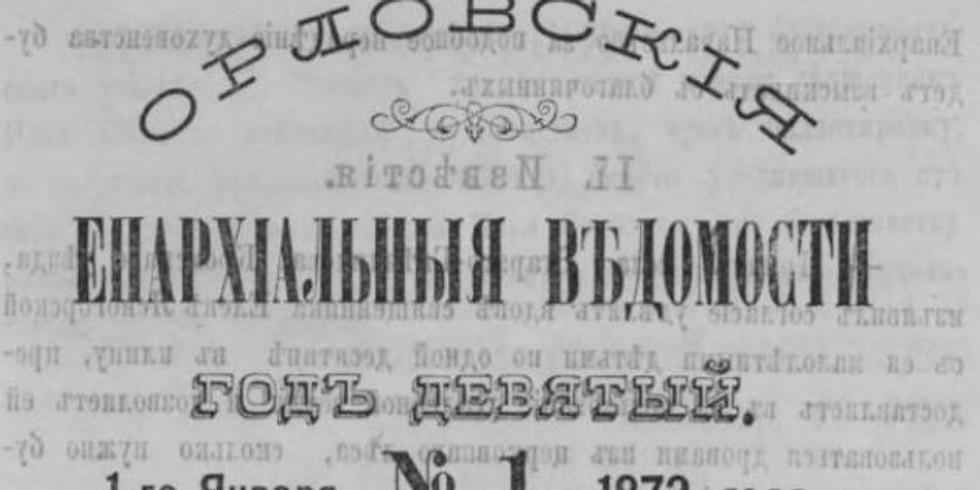 Обзор «По страницам Орловских епархиальных ведомостей. Год 1874»