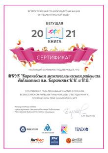 Сертификат для библиотеки им. Баранских Н.Н. и Н.В..jpg