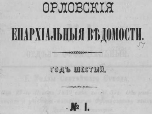 «По страницам Орловских епархиальных ведомостей. Год 1971»