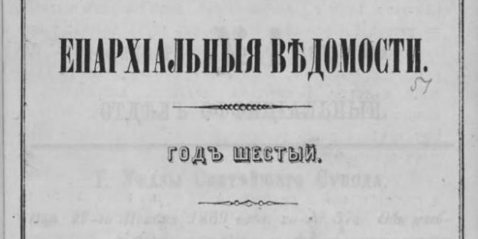 Информационный обзор «По страницам Орловских епархиальных ведомостей. Год 1870»