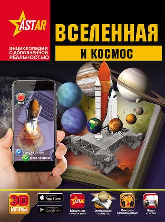 Вселенная и космос.jpg
