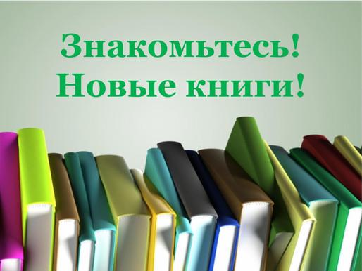 Внимание!!! Новые книги в библиотеке