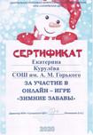 Зимние забавы, сертификат Екатерина Куру