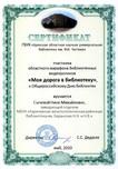 2020 1Сертификат_Карачевский р-н_Сычевой