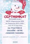 Зимние забавы, сертификат. Детский отдел