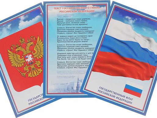 Арт-календарь «Символы государственности России»