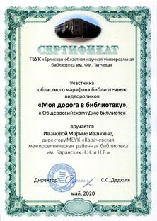 2020 1Сертификат_Карачевский р-н_Иваново