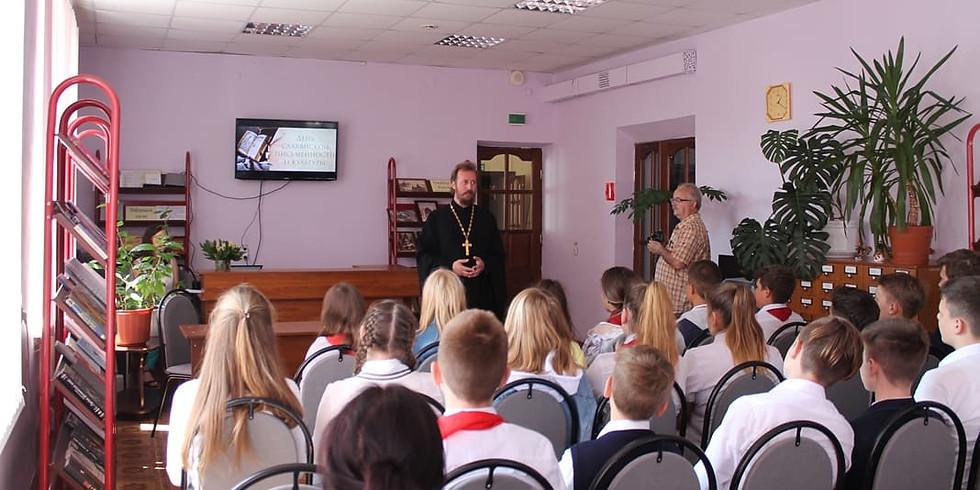 Православная встреча «Мир православной книги»