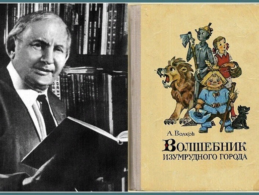 Арт-календарь «Волшебная страна Александра Волкова»