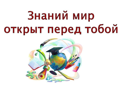 «Знаний мир открыт перед тобой»