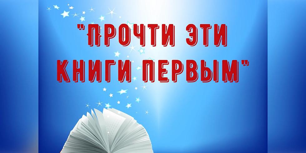 «Прочти эти книги первым»