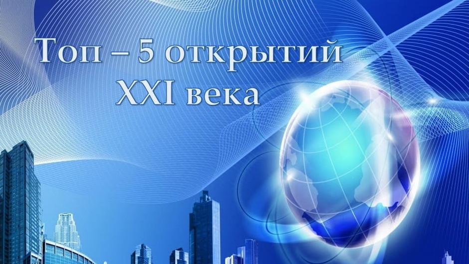 Топ-5 открытий 21 века