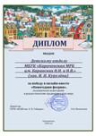 Диплом Новогодняя феерия Детский отдел.j