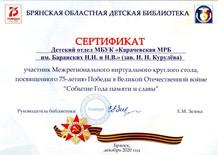 Сертификат участника. Детский отдел.jpg