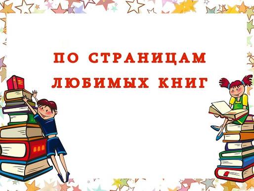 Арт-календарь «По страницам детских книг»