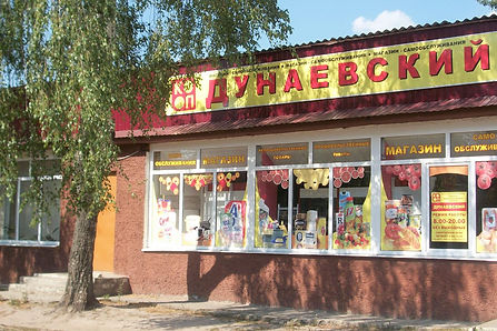 Дунаевский магазин 1.jpg