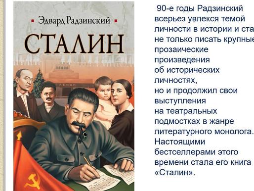 Обсуждение книги Эдварда Радзинского «Сталин»