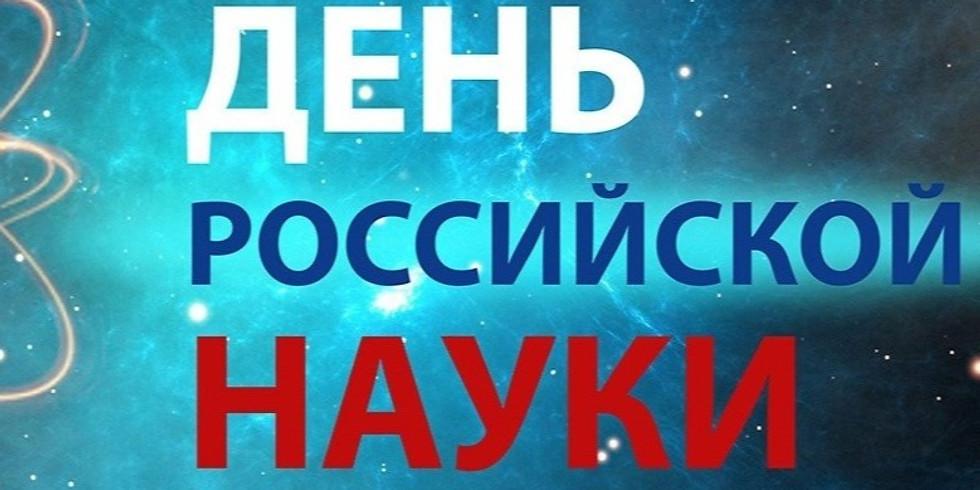 День информации «Прометеи русской науки»