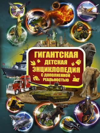 Гигантская детская энциклопедия.jpg
