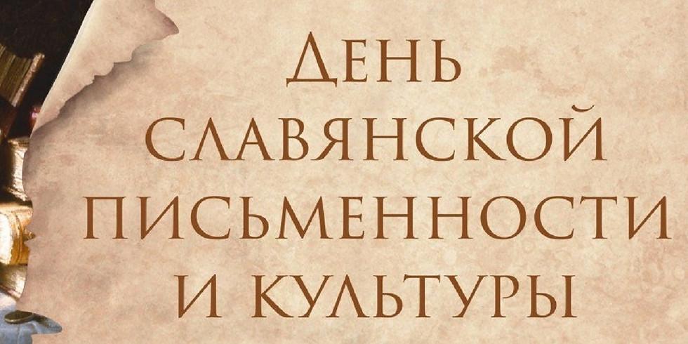 Интеллектуально–познавательный конкурс «Во славу Славянской письменности»
