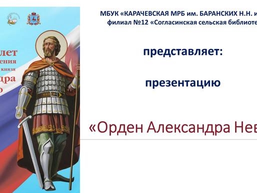 Орден Александра Невского - орден воинской славы