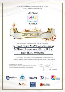 2020 Диплом И. Н. Курулева подписанный (
