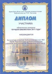 2018 luchshaja_sklskaja_biblioteka.jpg