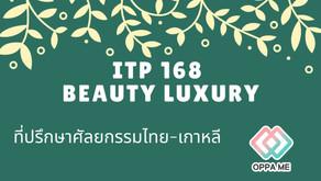 Itp168 beauty luxury                    สวยแบบ luxury